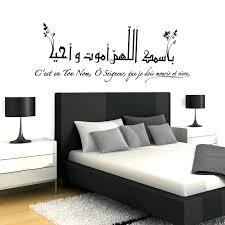 chambre islam stickers islam chambre invocation nocturne stickers islam chambre