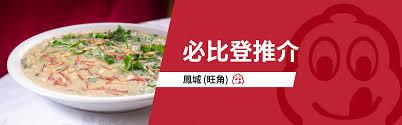 recette cuisine fran軋ise 鳳城 堅守順德之味