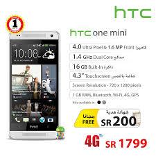 price in saudi arabia one mini mobile price in saudi arabia