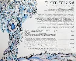 interfaith ketubah jerusalem tree ketubah
