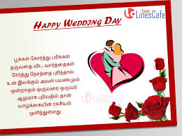 wedding quotes in tamil happy wedding day wishes for couples tamil linescafe