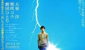bolt blue 2014 movie trailer