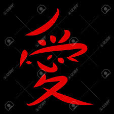 chinese writing for love free clipart clip art library