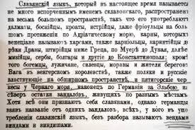 О сРавянском языке Киеве и Российских государях БРог Ученик