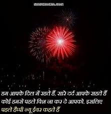 for new year new year sms