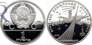 1 ruble sputnik and soyuz monument soviet union ussr u2013 numista
