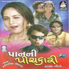 poster k che popat bhai k che mare pan khavu song by mahesh singh chuhan from