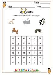 hindi worksheets hindi sheets for kids hindi alphabet worksheet