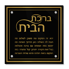 birkat habayit birkat habayit traditional black gold