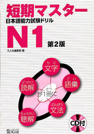 68 best jlpt images on pinterest learning japanese japanese