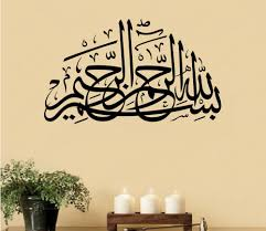 Muslim Home Decor by Compare Prices On Islamic Surah Online Shopping Buy Low Price