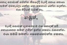 wedding wishes sinhala sinhala quotes pictures notes quotes and gossip