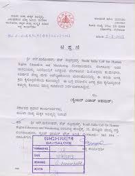 Complaint Letter Format by Brilliant Ideas Of Complaint Letter Format To Police Station In