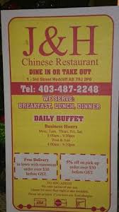 Chinese Buffet Hours by J U0026h Chinese Restaurant Redcliff Restaurant Reviews Phone