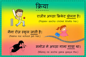 kriya hindi edurite com