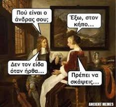 Funny Greek Memes - pin by aleka on pinterest ancient memes humour and memes