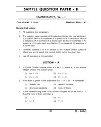 10th standard maths model question papers 2017 2018 studychacha