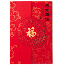 lunar new year cards happiness prosperity and luck 2018 lunar new year card
