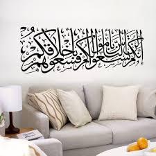 popular modern islam buy cheap modern islam lots from china modern 114 42cm islamic muslim wall decals stickers murals vinyl applique arabic calligraphy vinyl murals islamic
