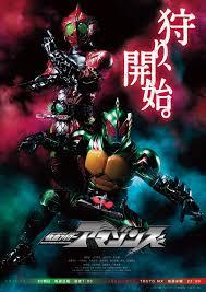 Kamen Rider Amazons Season 2-Kamen Raidā Amazonzu
