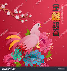 Chinese Design by Chinese Sign Zodiac Graphic Design Rooster Stock Vector 489640747