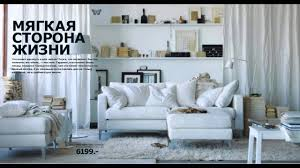 Download Ikea Catalog by Ikea 2015 Catalog World Exclusive Updated With Full Catalog And