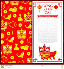 Invitation Card For New Year Chinese New Year Invitation Card Stock Vector Image 78299059
