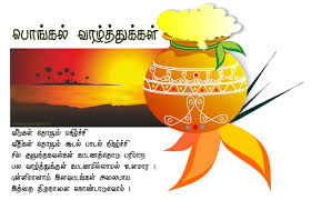 Pongal Invitation Cards Pongal Greetings In Tamil