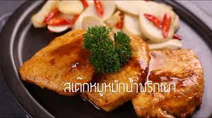 cuisine steak สเต กหม หม กน ำพร กเผา by health cuisine