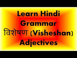 learn hindi grammar व श षण visheshan adjectives
