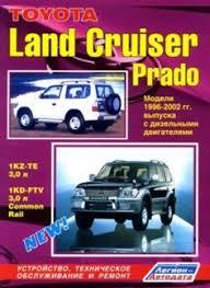 1998 toyota 4runner owners manual free toyota land cruiser prado diesel 1996 2002