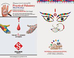 Saraswati Puja Invitation Card Kisholoy Durga Puja Invitation Card 2014