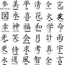 kanji symbol for family my obsession family