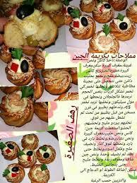 samira cuisine pizza pin by samira basri on recettes à cuisiner salées