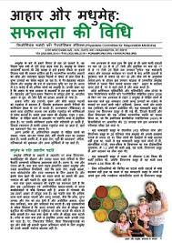 hindi resources the physicians committee