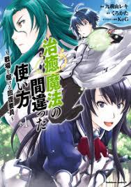 world teacher isekaishiki kyouiku agent light novel the wrong way to use healing magic chion scans
