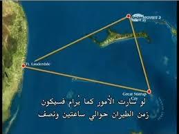 أسرار مثلث برمودا Images?q=tbn:ANd9GcS7eWAs0O8LmtGmKtqeUg_5r0Xe7tcy7vEikft-xOoYUy18_pgYbw
