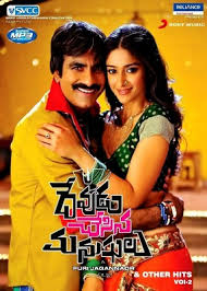 Devudu Chesina Manushulu Telugu Mp3 Songs Free  Download -2012