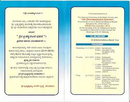 invitation quotes for opening ceremony opening ceremony invitation in marathi cozy wedding invitation