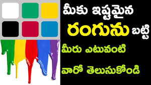 what does your favorite color say about you what does your favorite color say about you ttube telugu youtube