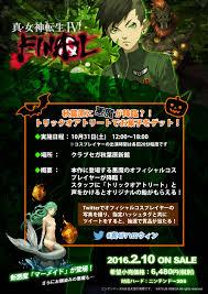 halloween event shin megami tensei iv final halloween event announced for
