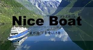 Nice Boat Meme - dez memes de anime parte 2 nahel argama