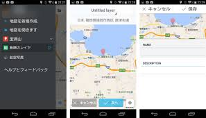 Google Maps Engine Android版google Maps Engineがカスタム地図の作成に対応 Juggly Cn