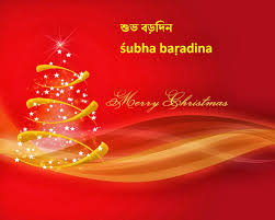 quote happy christmas merry christmas bengali sms quotes wishes merry christmas in
