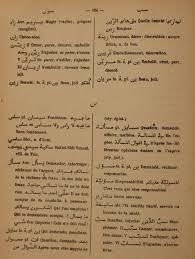 bureau dictionnaire file dictionnaire arabe français par alfred nicolas 1938 p 104 jpg