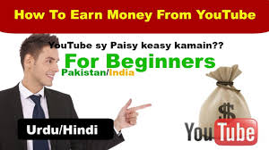 How To Earn Money From Do You Earn Money From Youtube By Uploading Videos Urdu Hindi By