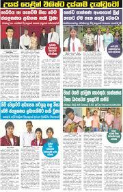 sri lankan l best results students 2015 a l උසස ප ළ