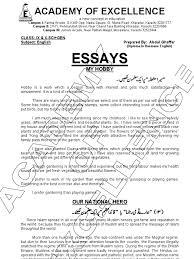 important essays for class ix x literacy muhammad ali jinnah