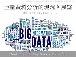 pro bureau am駭agement 20160818巨量資料的分析現況與展望 國發會 張大明v2 1