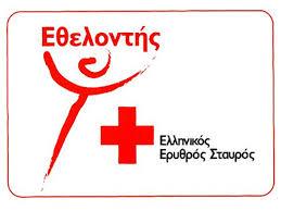 Βόλος: Πρόγραμμα εκπαίδευσης εθελοντών από τον Ερυθρό Σταυρό
